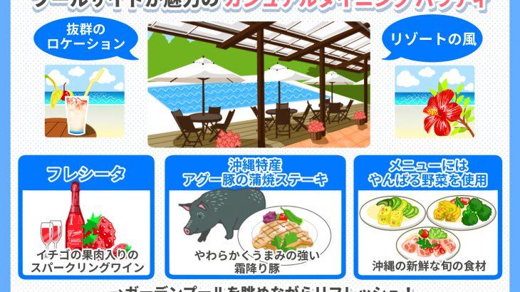 沖縄を満喫したい!沖縄でおすすめのホテルランチをご紹介!