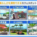 沖縄らしさを満喫できるカフェスポット6選